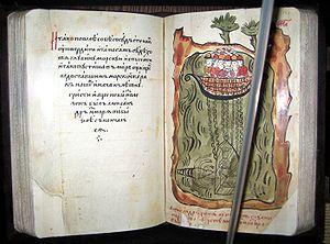 Manuscris din sec. 17 al unui roman alexandrin