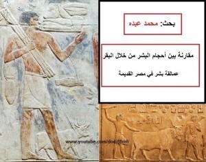 23. Uriași în Egiptul antic